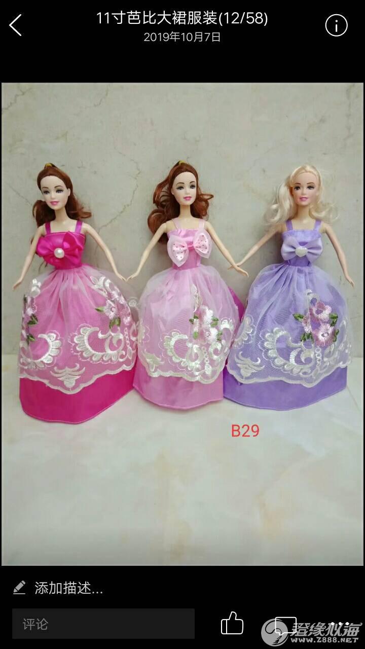 芭比娃娃服装厂厂家直销15816625498微信同