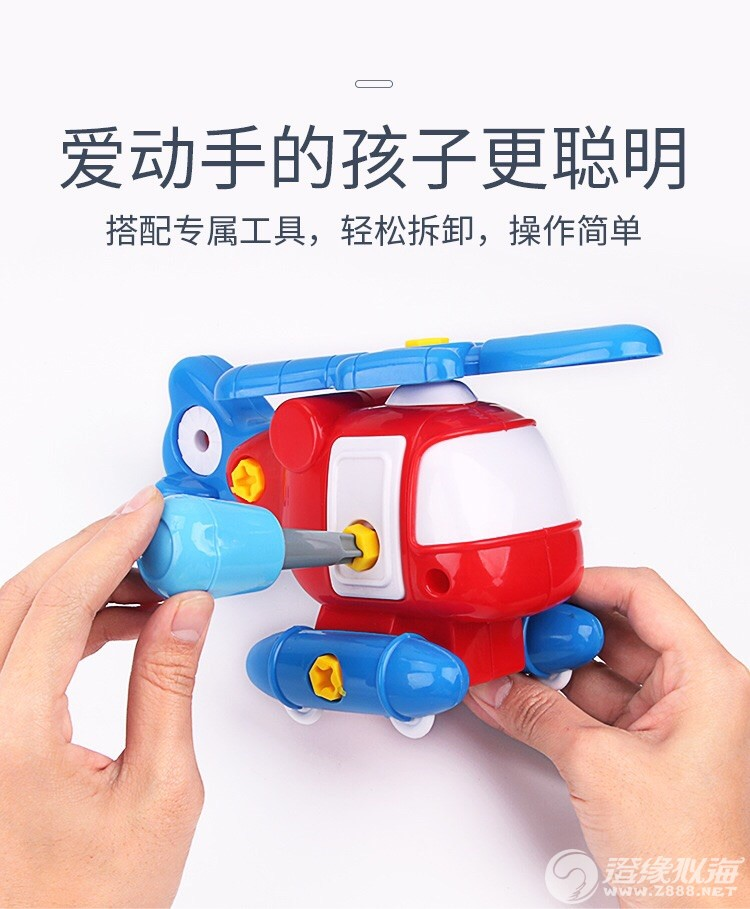 可拆装直升飞机