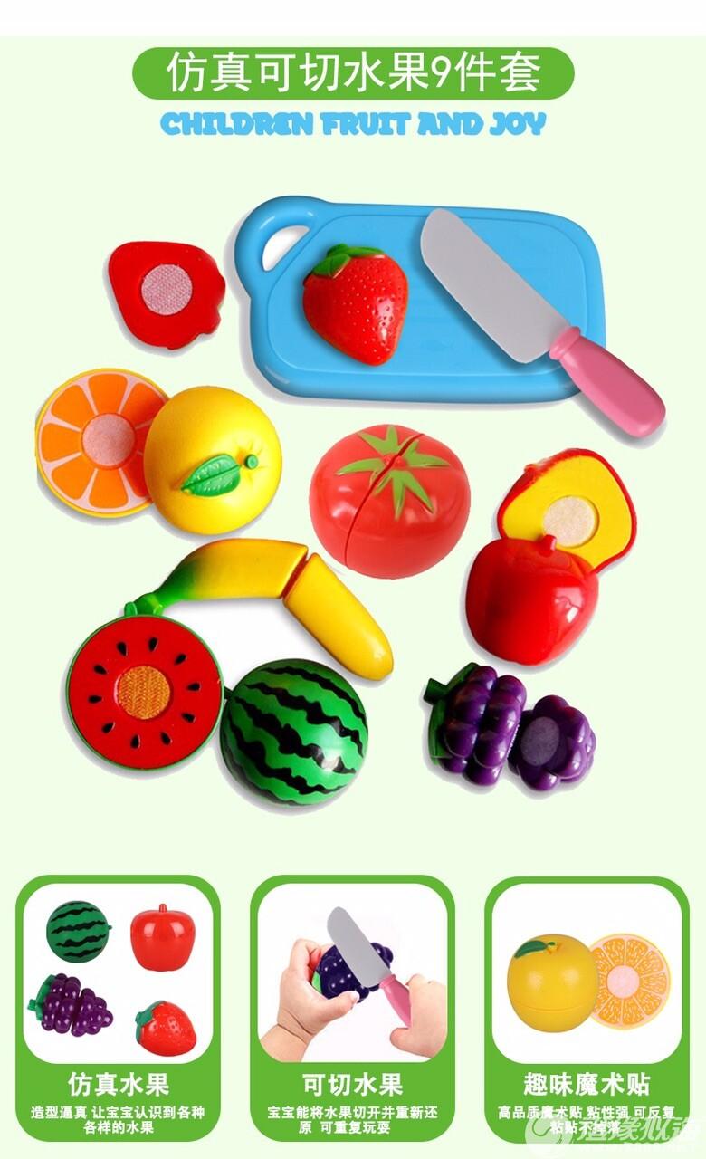 8810-1九件套切切乐水果蔬菜款混