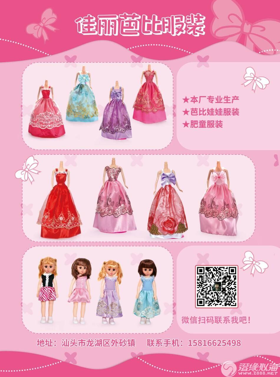 芭比娃娃服装厂,厂家直销15816625498