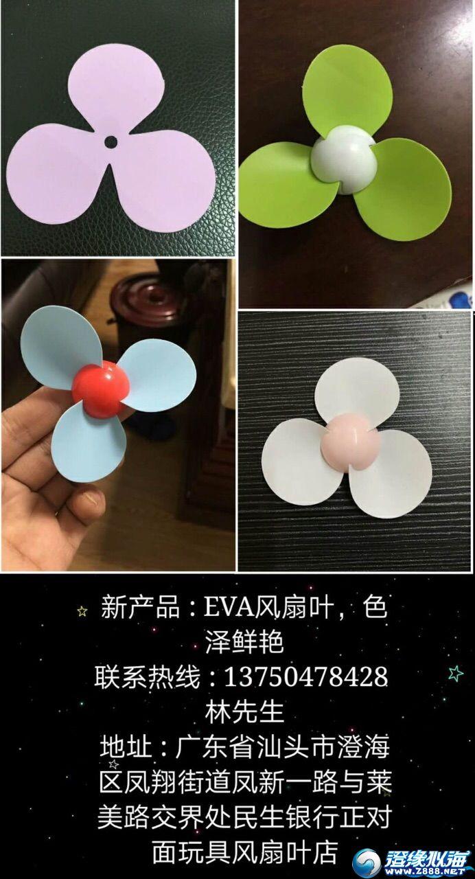 2018新型玩具风扇叶 EVA 风扇叶 颜色鲜艳
