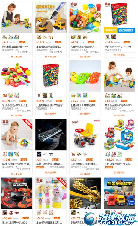 找玩具电商公司合作
