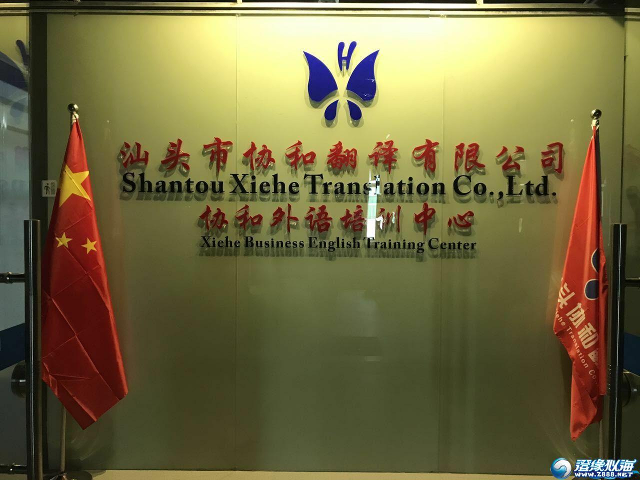 汕头市协和翻译有限公司专业提供外语翻译、外语培训业务