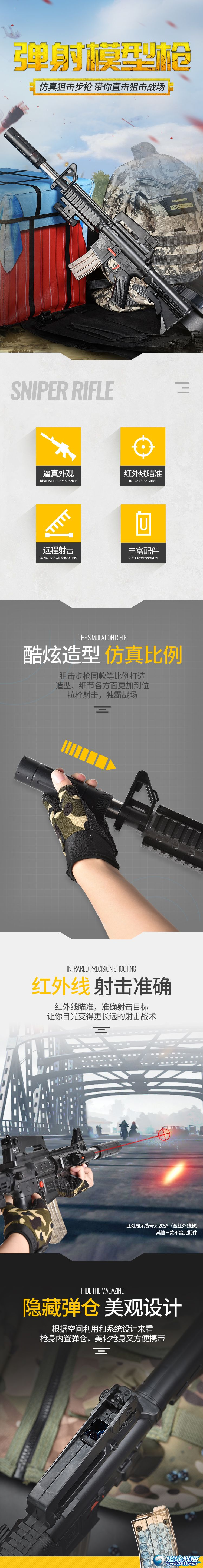 盟智玩具厂-(205,205A,205C)-弹射模型枪-中文详情页_01.jpg