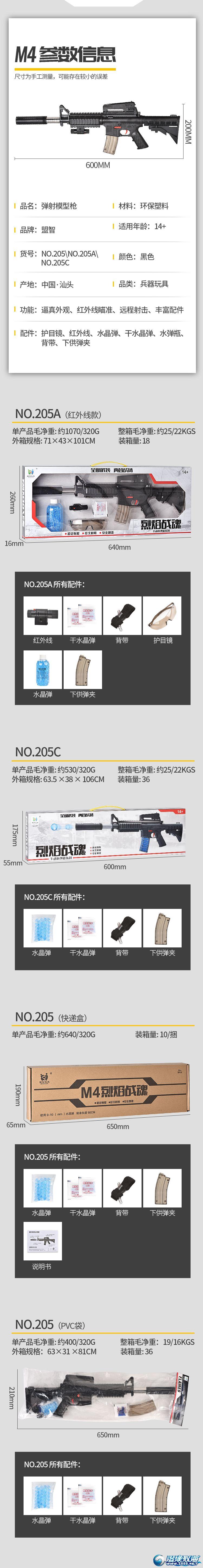 盟智玩具厂-(205,205A,205C)-弹射模型枪-中文详情页_03.jpg
