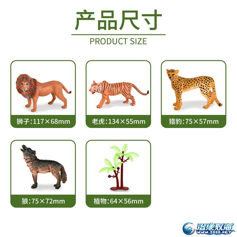 润东玩具厂-(1369A-1)-动物模型-中文版主图 (7).jpg