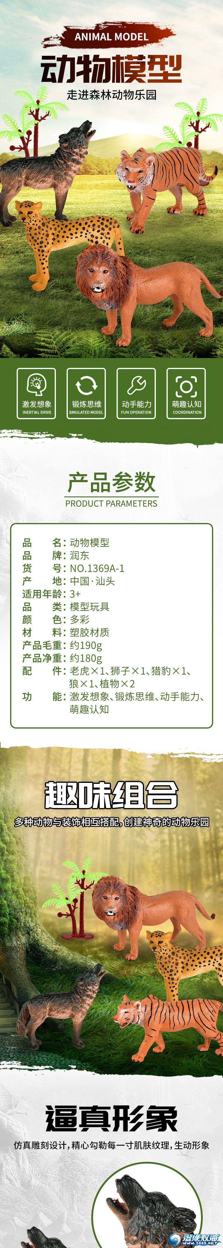 润东玩具厂-(1369A-1)-动物模型-中文版详情页_01.jpg