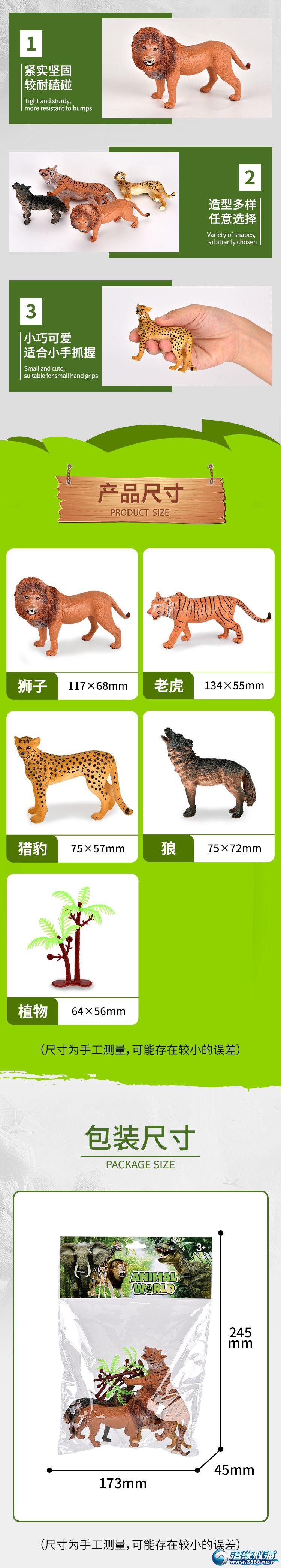 润东玩具厂-(1369A-1)-动物模型-中文版详情页_03.jpg