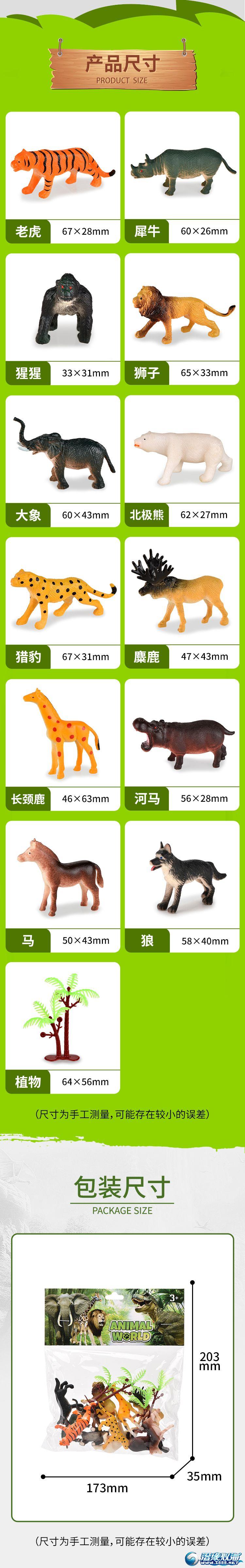 润东玩具厂-(1369A-2)-动物模型-中文版详情页_03.jpg