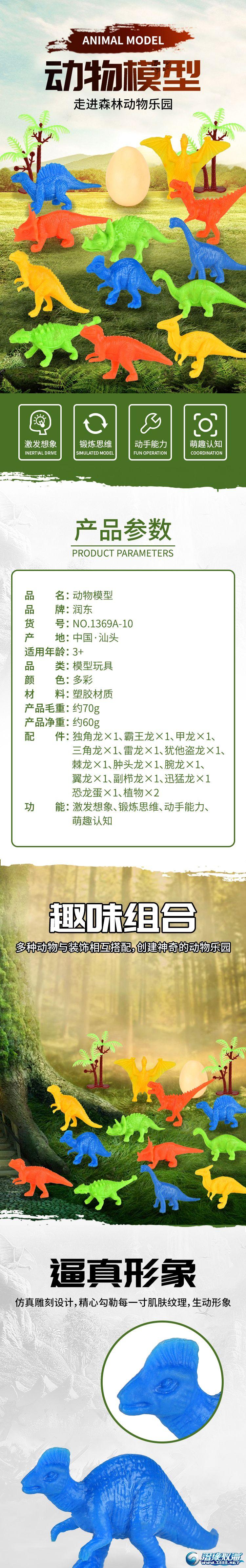 润东玩具厂-(1369A-10)-动物模型-中文版详情页_01.jpg