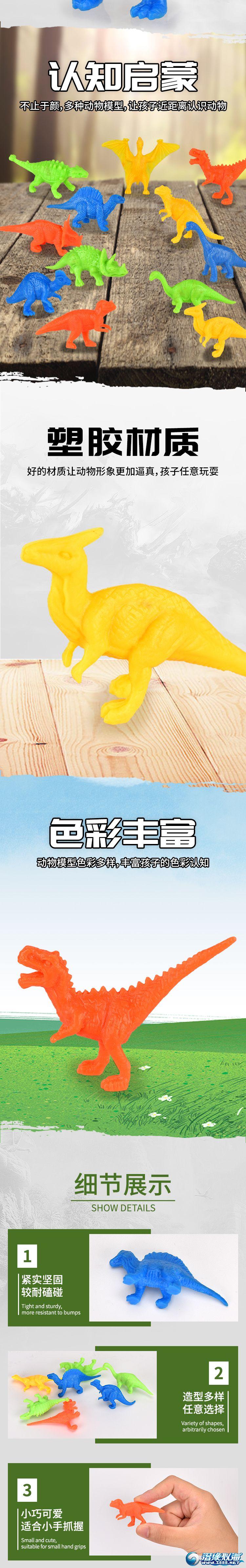 润东玩具厂-(1369A-10)-动物模型-中文版详情页_02.jpg