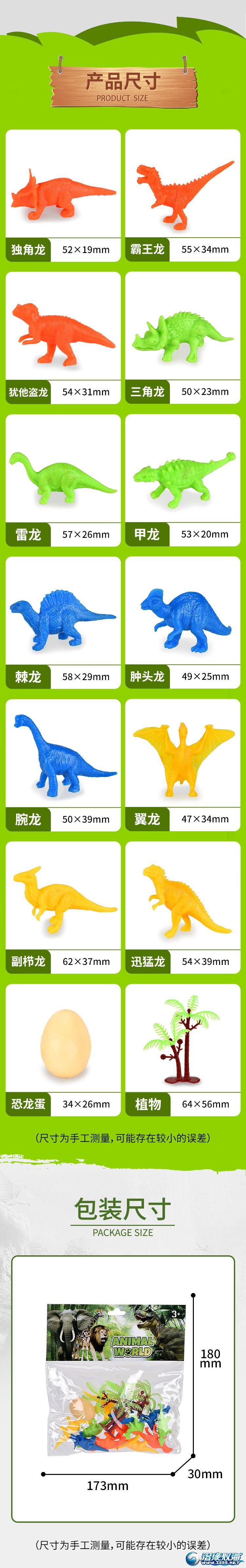 润东玩具厂-(1369A-10)-动物模型-中文版详情页_03.jpg