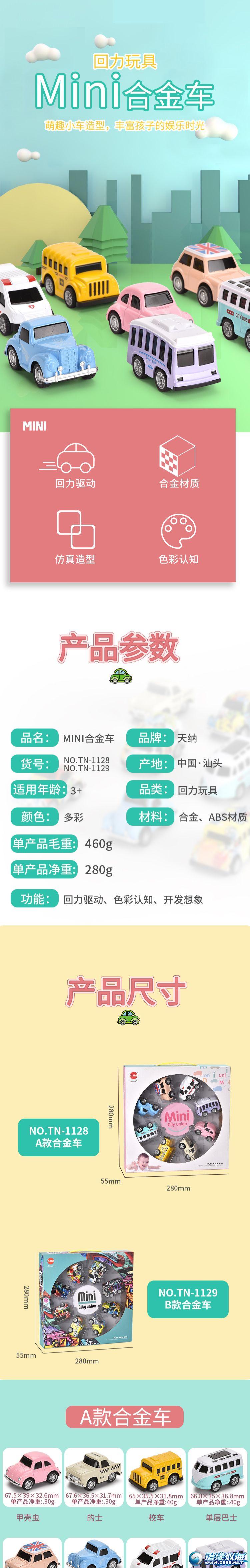 天纳玩具厂-(1128、1129)-mini合金车-中文版详情_01.jpg