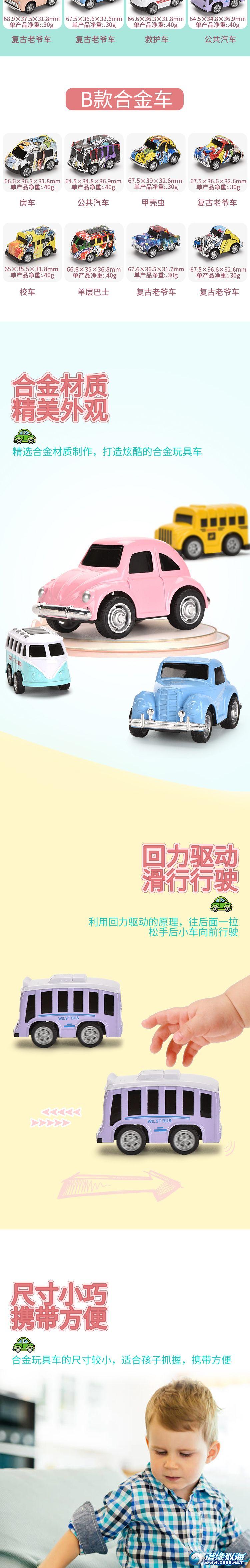 天纳玩具厂-(1128、1129)-mini合金车-中文版详情_02.jpg