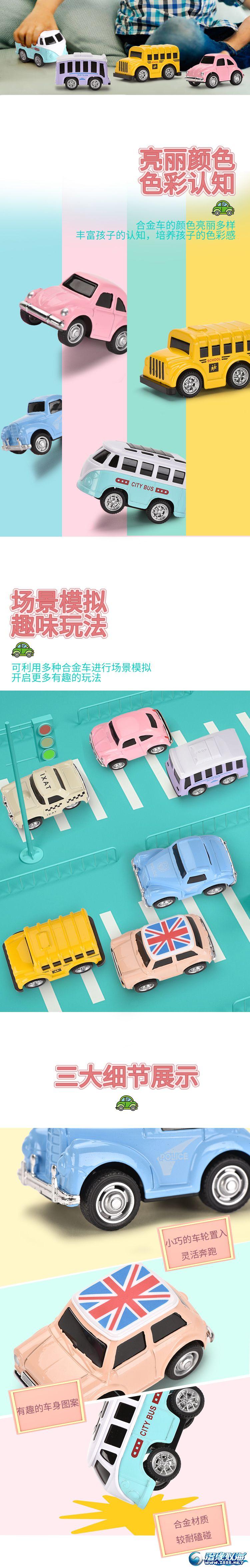 天纳玩具厂-(1128、1129)-mini合金车-中文版详情_03.jpg