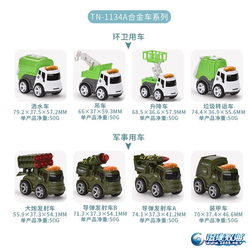 天纳玩具厂-(1134、1134A)-合金车-中文版主图8.jpg