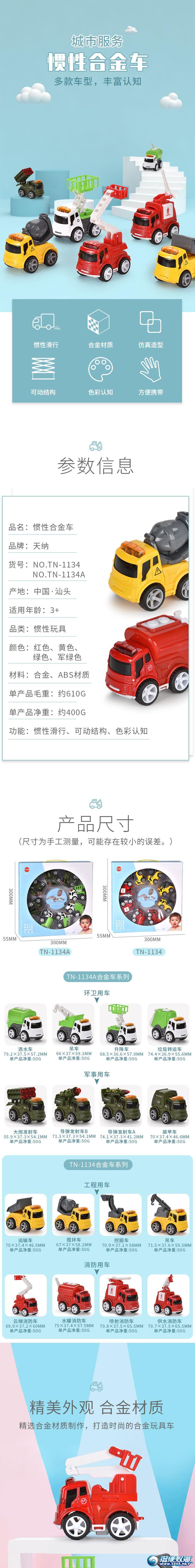 天纳玩具厂-(1134、1134A)-合金车-中文版详情_01.jpg