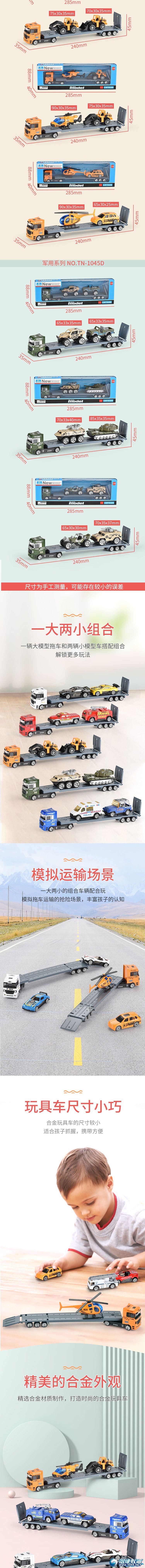 天纳玩具厂-(TN-1045)-合金车模型-中文详情页_02.jpg