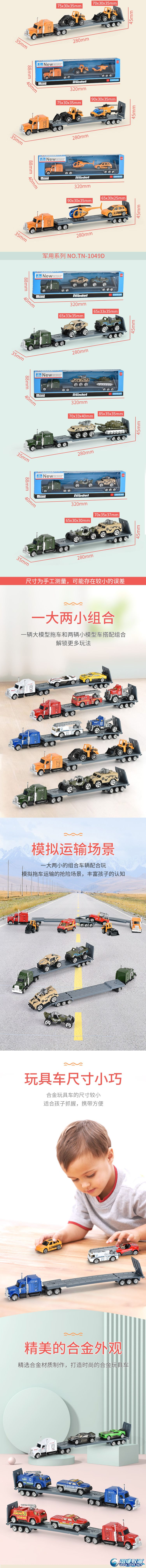 天纳玩具厂-(TN-1049)-合金车模型-中文版详情页_02.jpg