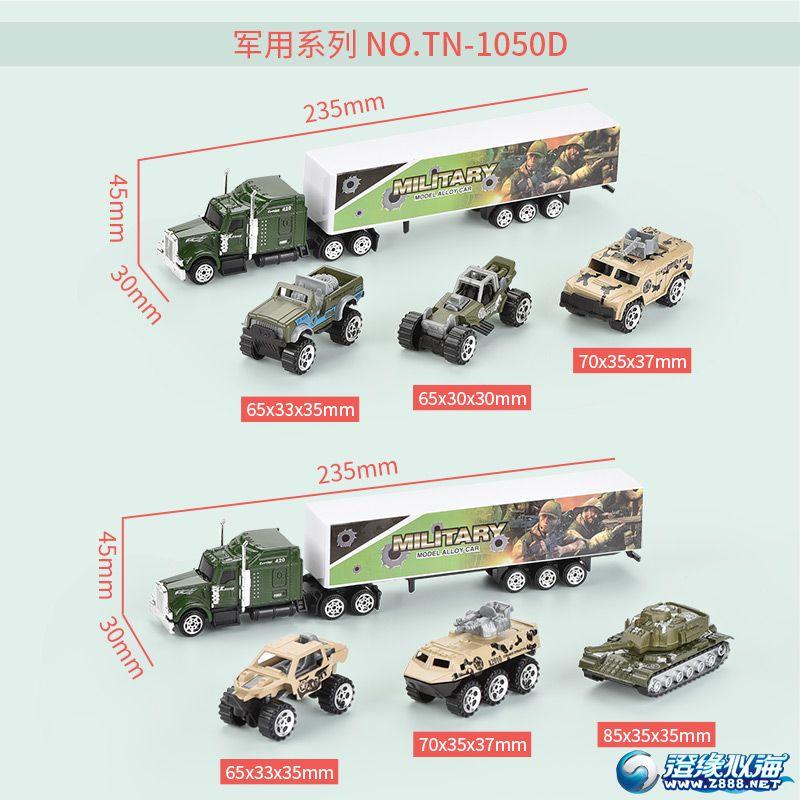天纳玩具厂-(TN-1050)-合金车模型-中文主图(14).jpg
