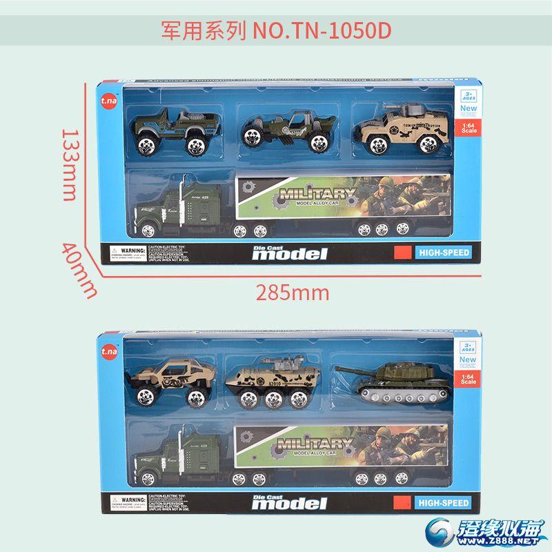 天纳玩具厂-(TN-1050)-合金车模型-中文主图(13).jpg