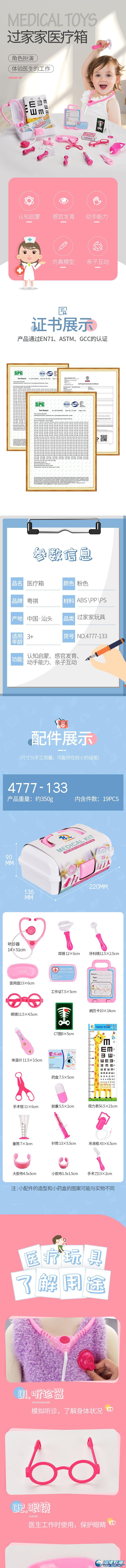 粤祺玩具厂-(4777-133)-医疗箱玩具-中文详情页_01.jpg