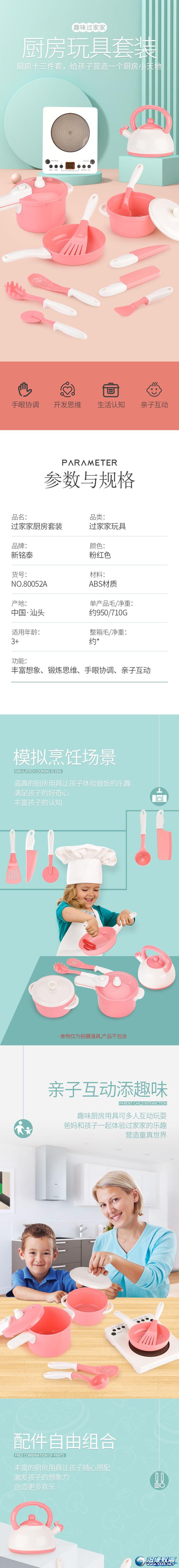新铭泰玩具厂-(80052A)-过家家厨房套装-中文详情页_01.jpg