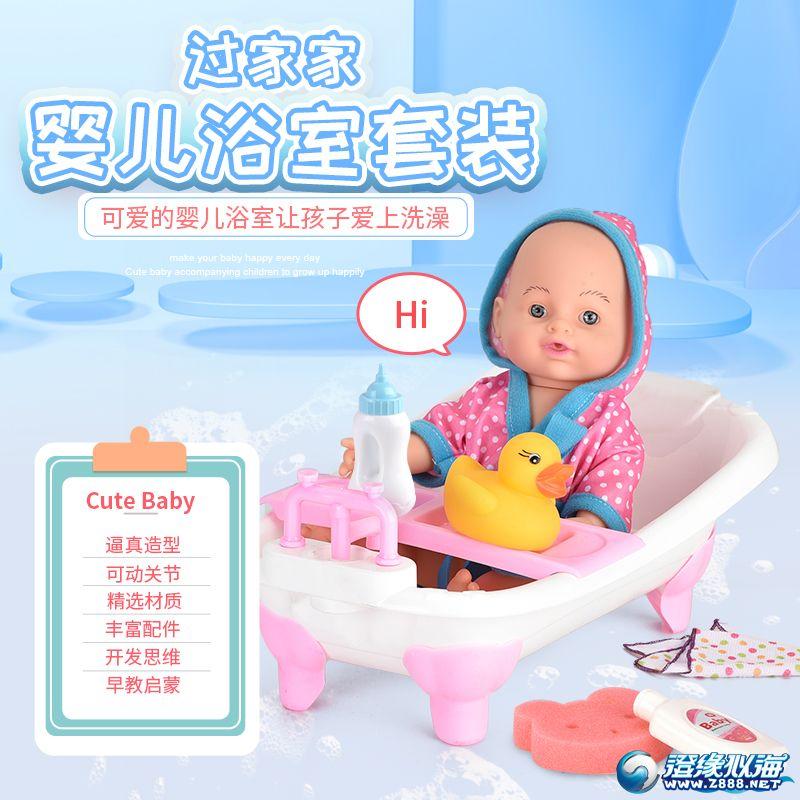 盛达玩具厂-(0912SW-3)-婴儿浴室套装-中文主图 (1).jpg