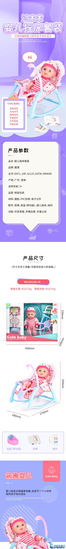 盛达玩具厂-(0912W-28)-婴儿摇床套装-中文详情页_01.jpg