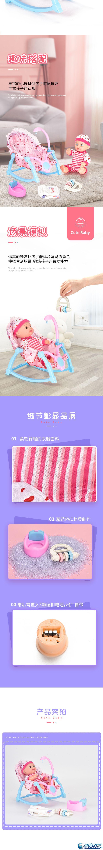 盛达玩具厂-(0912W-28)-婴儿摇床套装-中文详情页_03.jpg