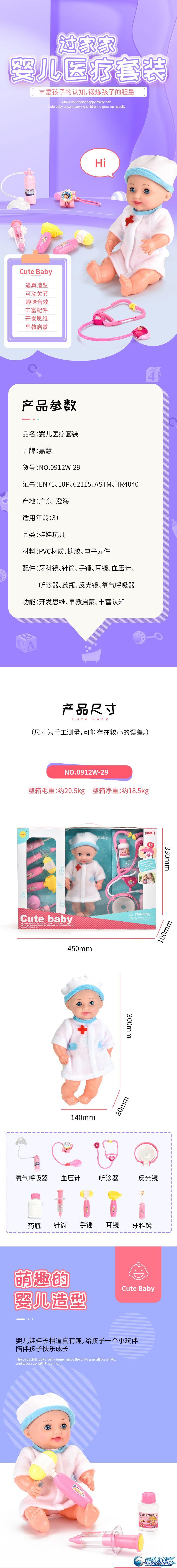 盛达玩具厂-(-0912W-29)-婴儿医疗套装-中文详情页_01.jpg