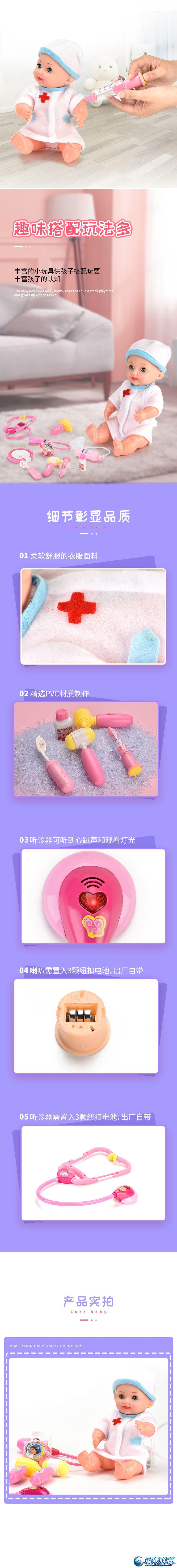 盛达玩具厂-(-0912W-29)-婴儿医疗套装-中文详情页_03.jpg