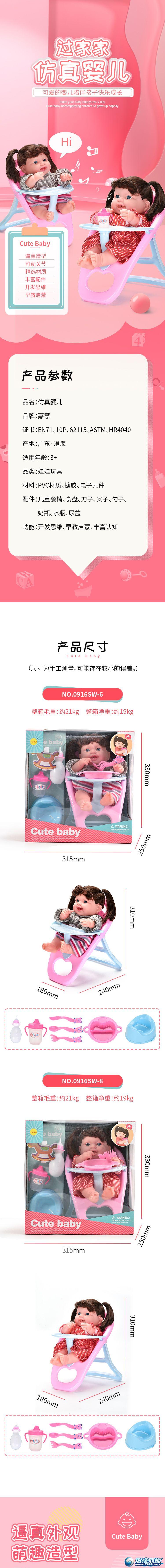盛达玩具厂-(0916SW-6、0916SW-8)-仿真婴儿-中文版详情页源文件_01.jpg
