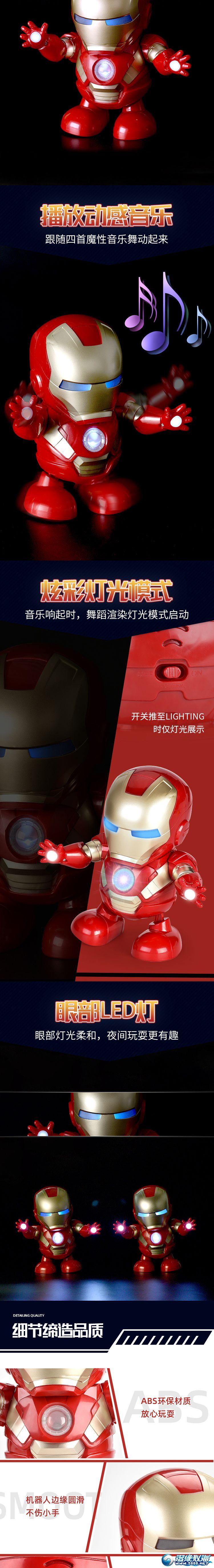 欧飞玩具厂-718-机器人-中文详情页_02.jpg