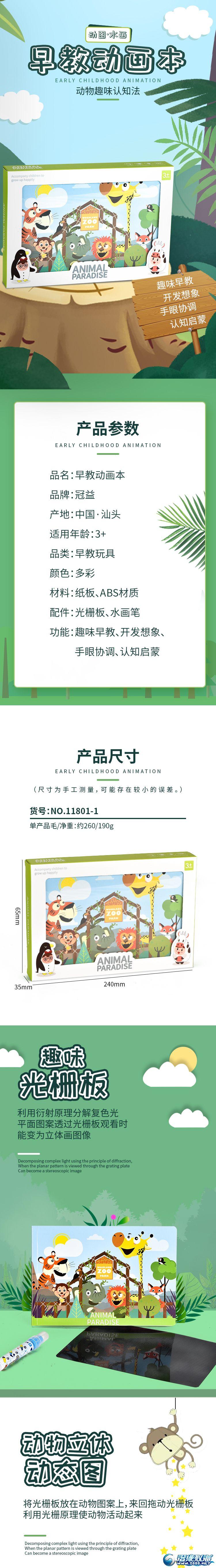 冠益玩具厂-(11801-1)-早教动画本-中文版详情页_01.jpg