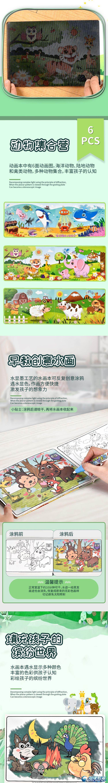 冠益玩具厂-(11801-1)-早教动画本-中文版详情页_02.jpg