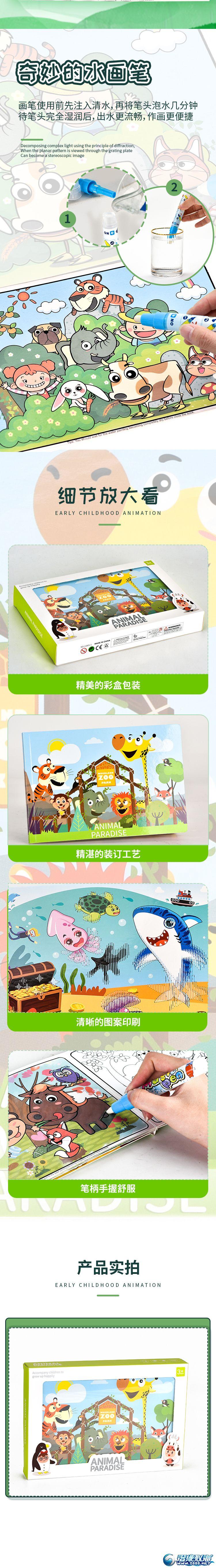 冠益玩具厂-(11801-1)-早教动画本-中文版详情页_03.jpg