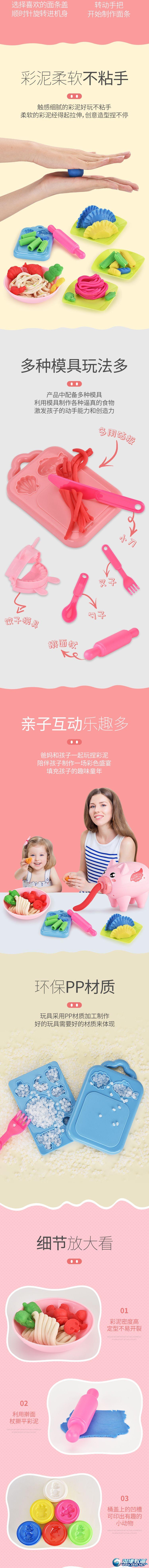 奥立玩具厂-(601、602、603)-过家家彩泥-中文详情页_02.jpg