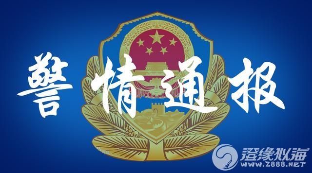 汕头澄海警方打掉一个网络赌博团伙,抓获涉案人员41名!
