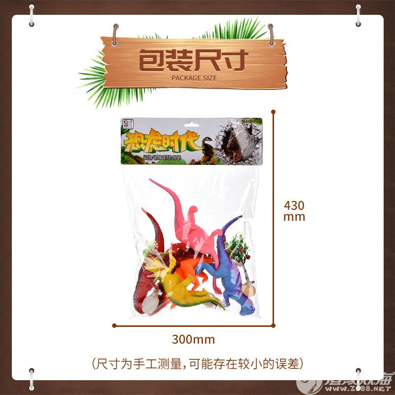 智创乐玩具厂-(809)-恐龙世界-中文版主图 8.jpg