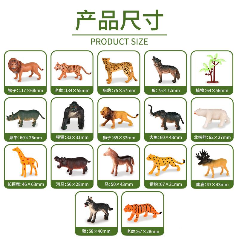 润东玩具厂-(1369A-9)-动物模型-中文版主图7.jpg