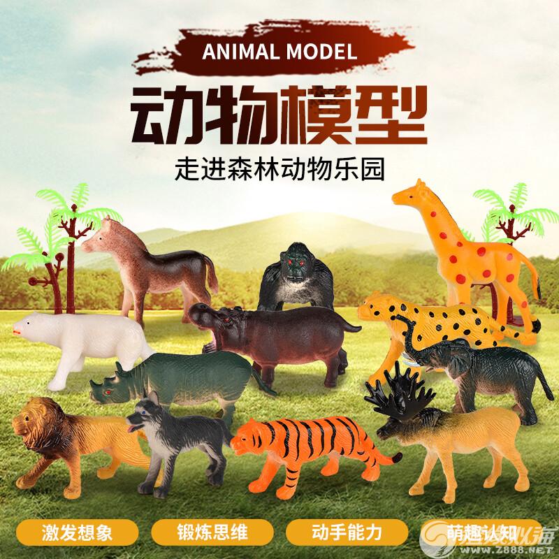 润东【2020年新品】动物模型-1369A-13