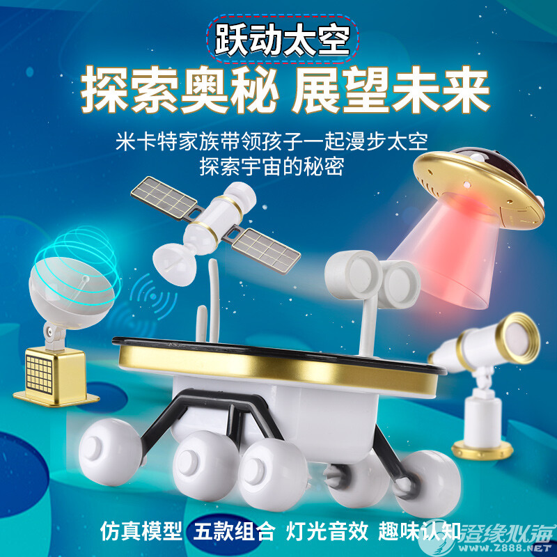 宝威【2020年新品】跃动太空火星车-2201
