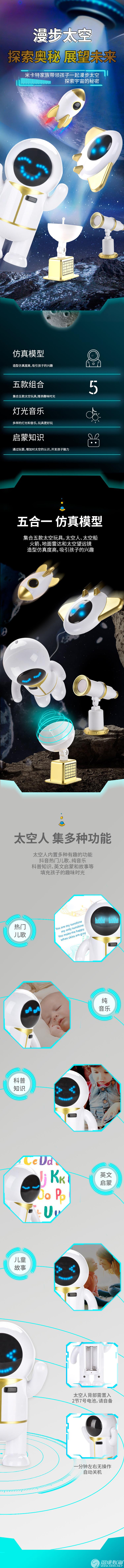 宝威-(2202)-太空人系列-中文版详情_01.jpg