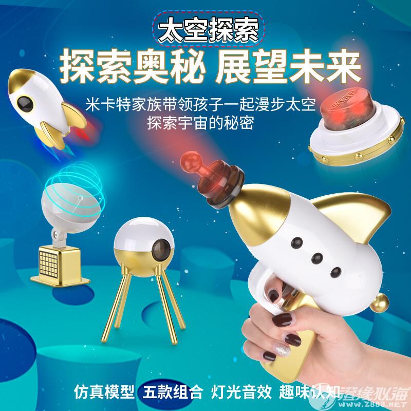 宝威【2020年新品】漫步太空 太空枪-2203