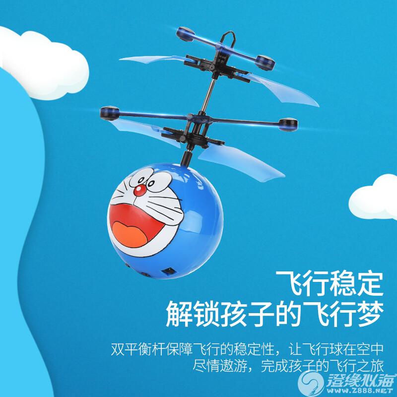 奥涵【2020年新品】遥控感应飞行器-888-2B