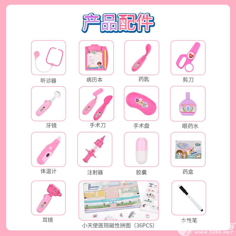 博思达玩具厂-(BS8112B)-声光医生玩具-中文版主图5.jpg