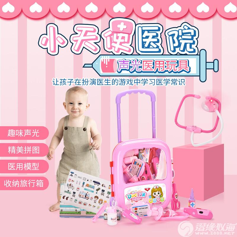 博思达【2020年新品】声光医用玩具-BS8212B