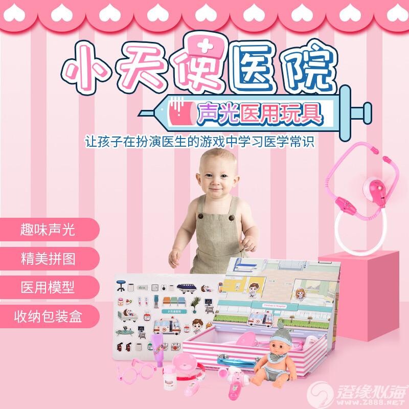 博思达【2020年新品】声光医用玩具-BS8412B