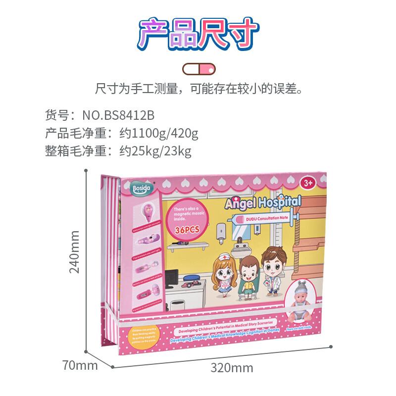 博思达玩具厂-(BS8412B)-声光医生玩具中文版主图-7.jpg